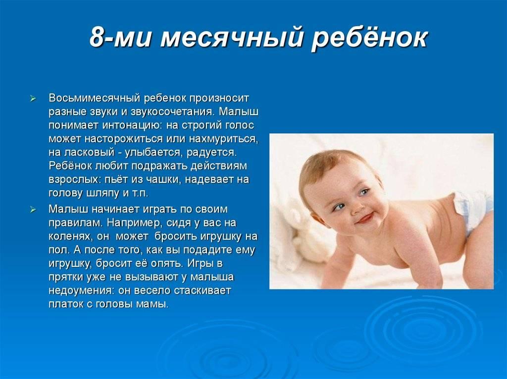 Развитие ребенка в 9 месяцев физическое и психоэмоциональное - навыки, умения, питание и игры с родителями