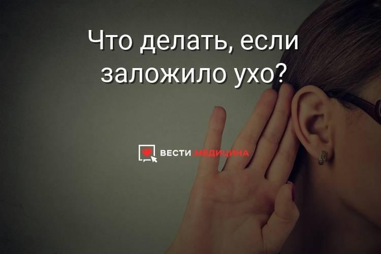 ➤ закладывает уши при простуде причины и лечение