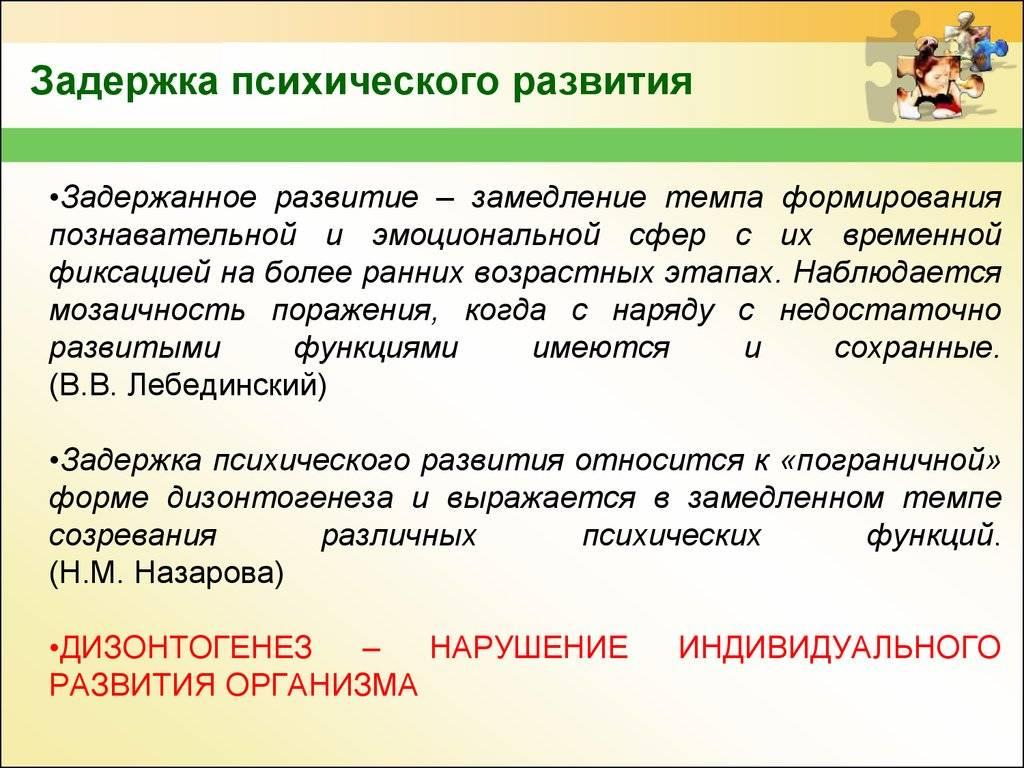 Задержка психического развития: причины, формы зпр - сибирский медицинский портал