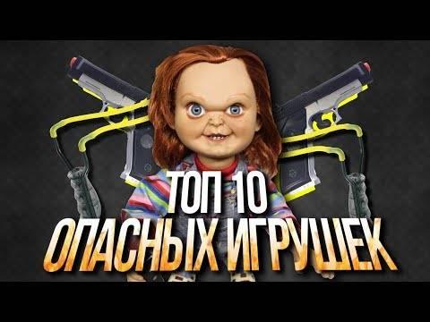 Я в шоке!… топ-10 самых вредных детских игрушек