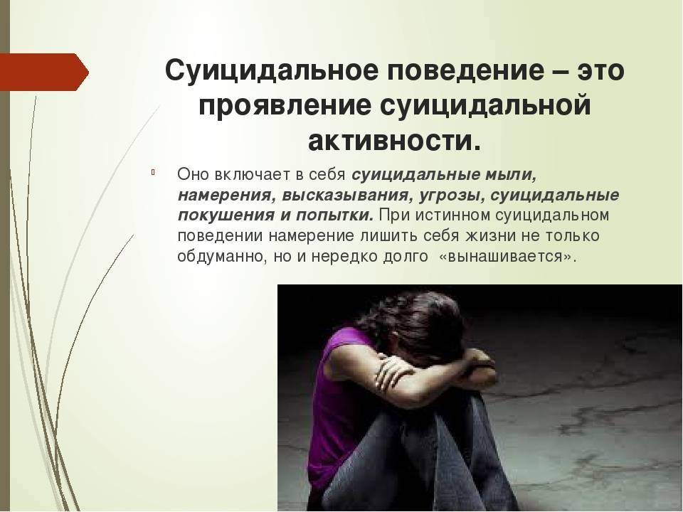 Лечение суицидальных состояний. суицидальные мысли: что делать?