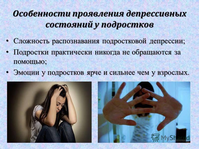 Депрессия у подростков: признаки, проявления, симптомы