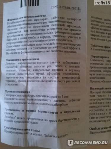 Лизобакт® (lysobact®)