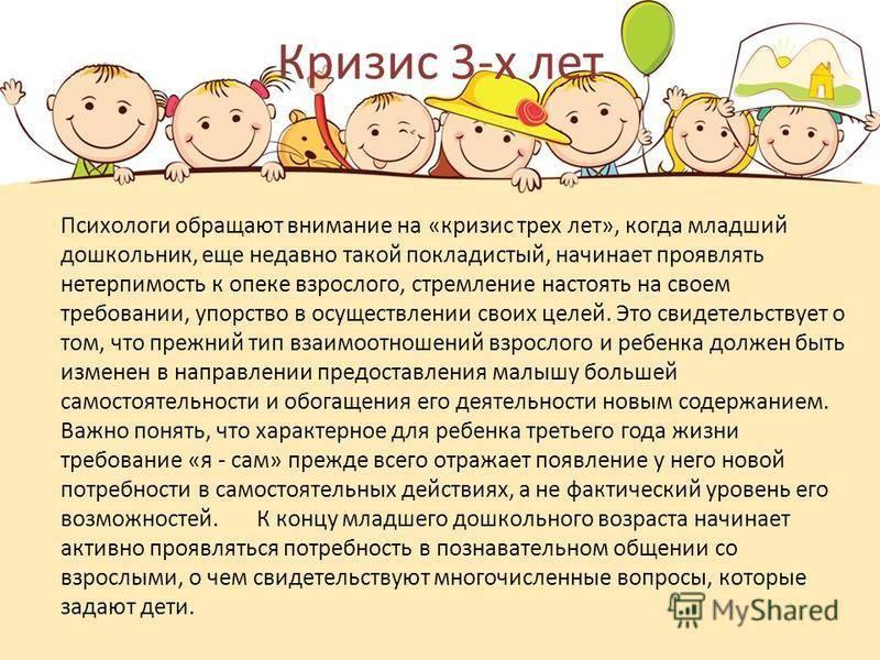 Особенности воспитания и психологии ребенка в 3 и 4 года