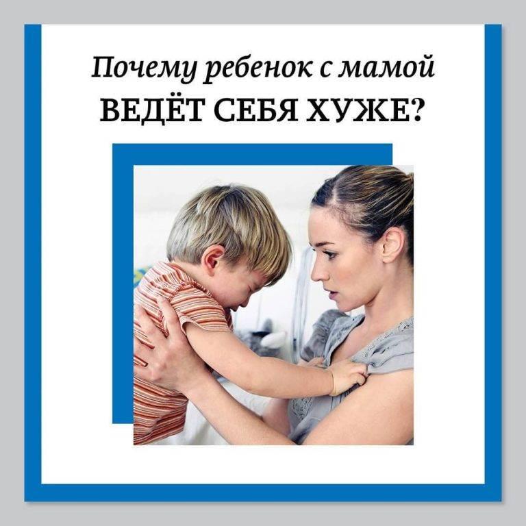 Почему малыш ведет себя с мамой плохо, а с другими - хорошо?