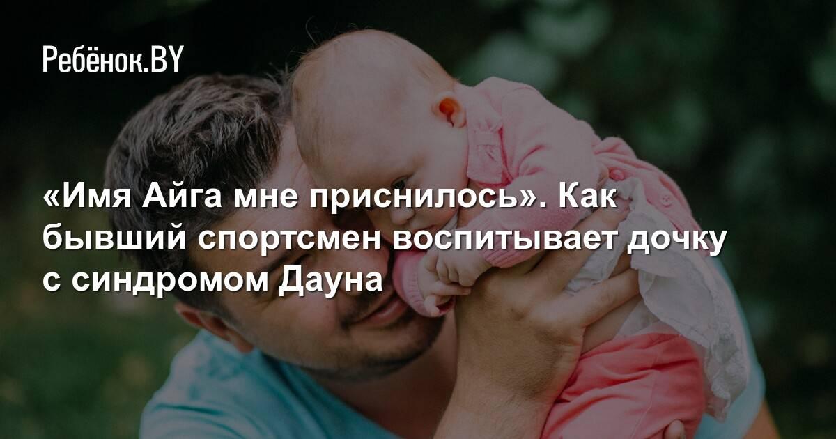 Роль отца в воспитании дочери: 25 правил воспитания