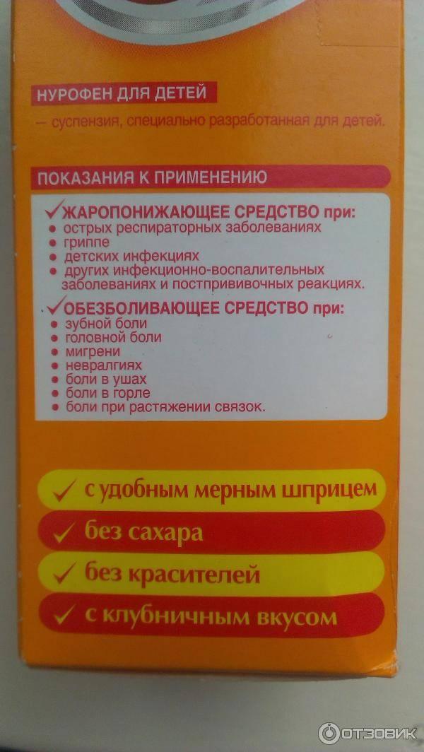 Жидкое обезболивающее для детей 200 мл на основе ибупрофена