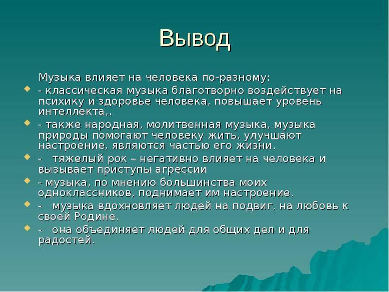 Польза прослушивания музыки   блог евгения курашова