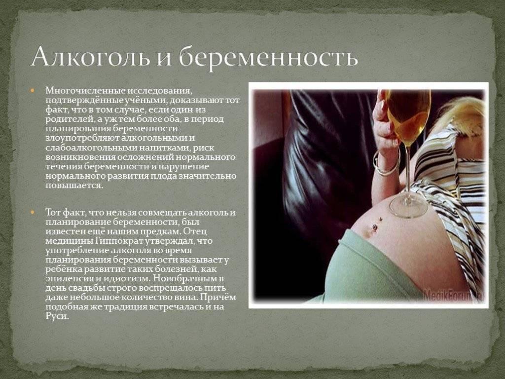 Роль минералов и витаминов во время беременности
