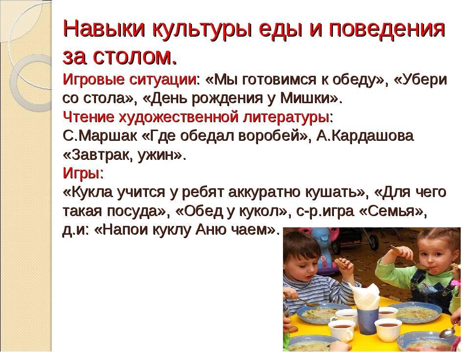 Надо ли детей учить хорошим манерам?