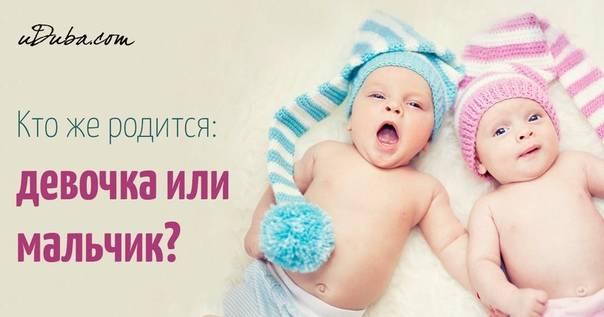 Разные способы определения пола будущего малыша