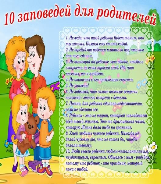 Беседа с родителями «как сделать ребенка счастливым». воспитателям детских садов, школьным учителям и педагогам - маам.ру