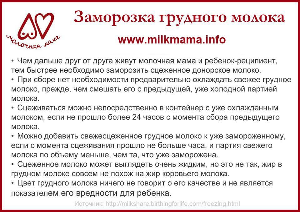 Как размораживать грудное молоко из морозилки