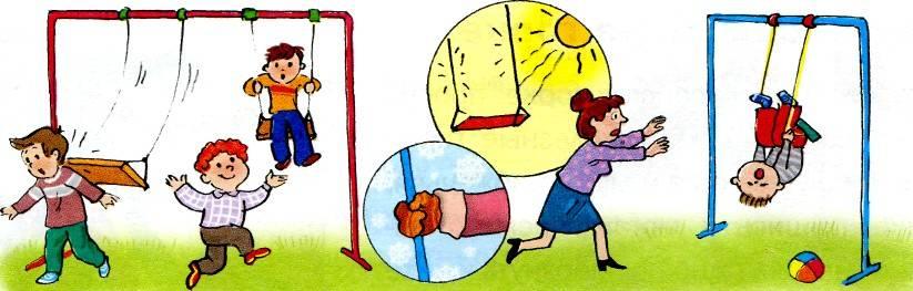 Правила безопасности детей на детской площадке – учимся с ребенком правильно играть