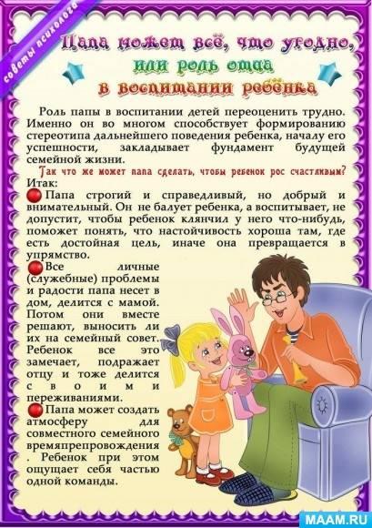 Роль отца в воспитании ребенка в семье