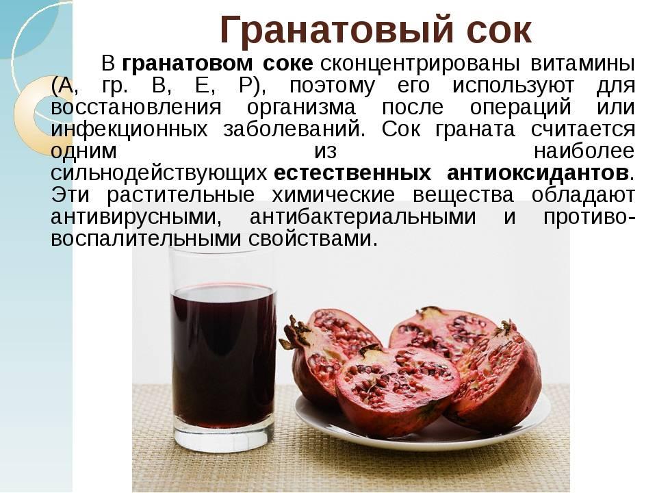 Гранатовый сок: калорийность, польза и вред | food and health
