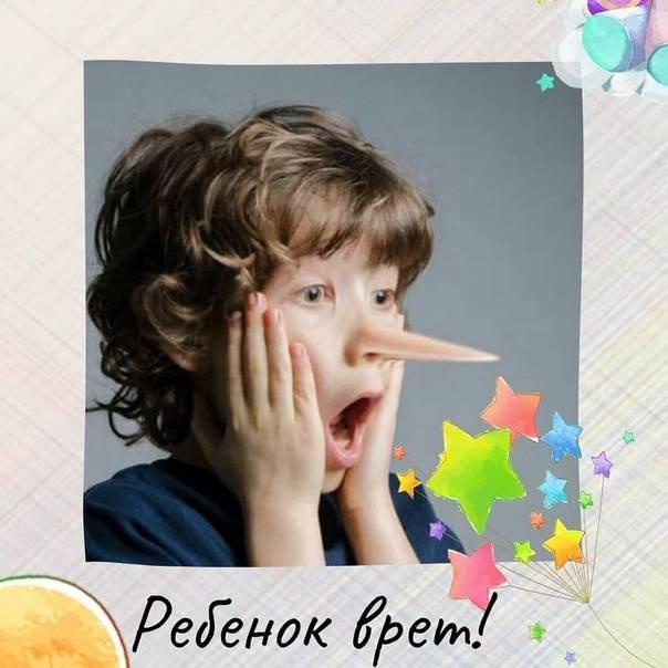 Почему ребенок врет? мнение психологов