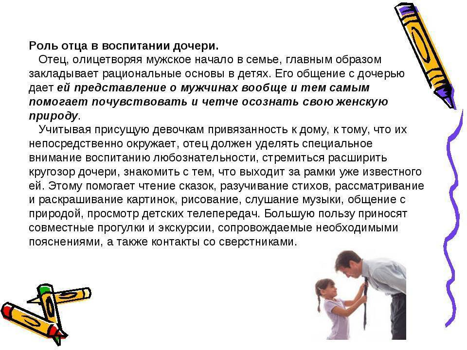 Папа – не только добытчик! как влияет отец на развитие ребенка | психосома
