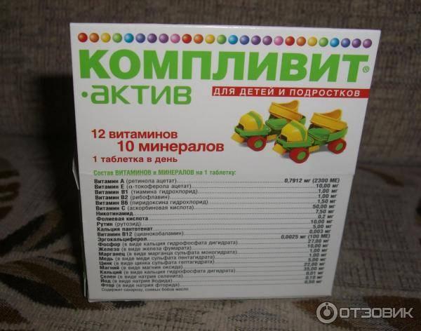 Рейтинг лучших детских витаминов: список эффективных витаминных комплексов для детей