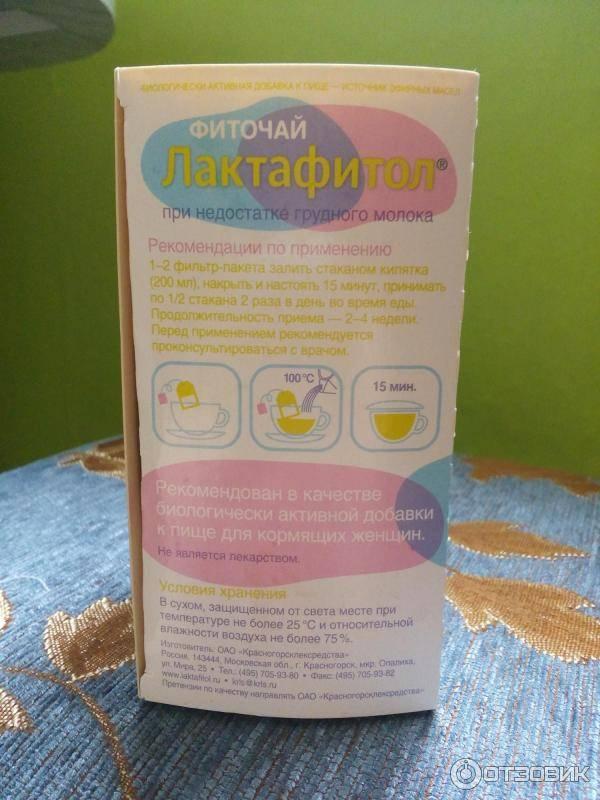 Как увеличить лактацию грудного молока в домашних условиях (народные средства и таблетки)