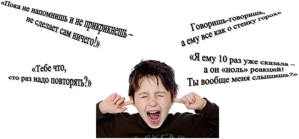 Детские эмоции: почему ребенок нас «не слышит»?