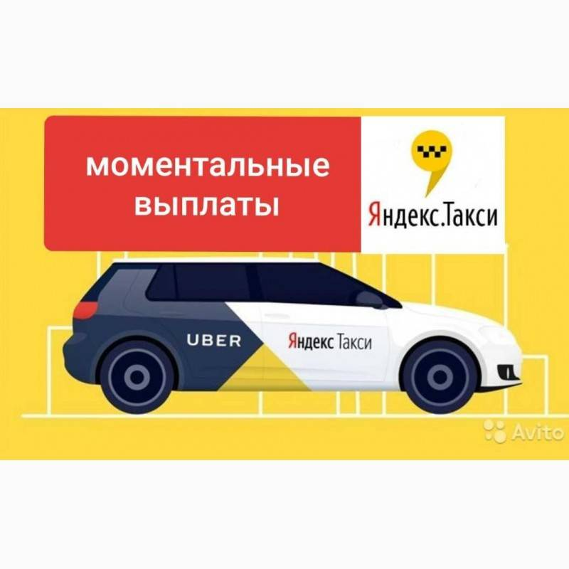 Доплаты яндекс.такси и гарантия заработка