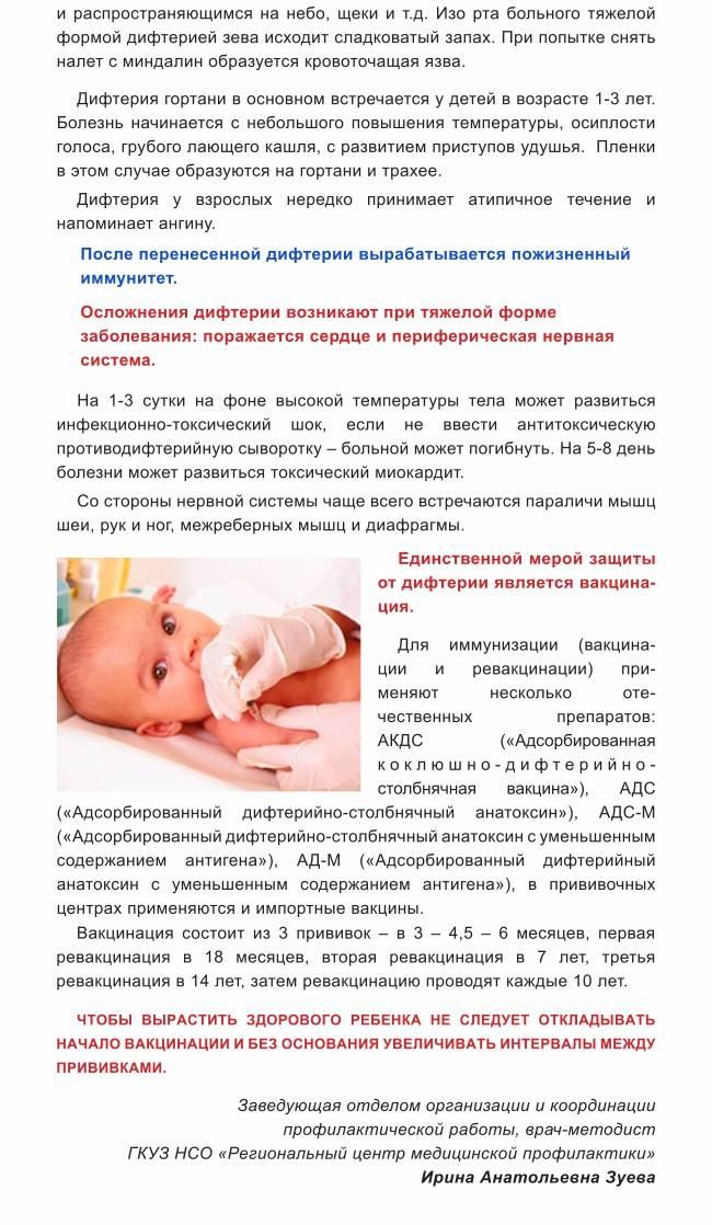 Высокая температура у ребенка после прививки акдс: норма или осложнение?