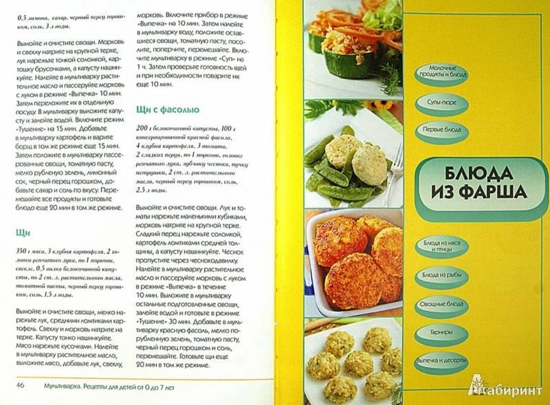 Рецепты блюд для детей от года до полутора лет