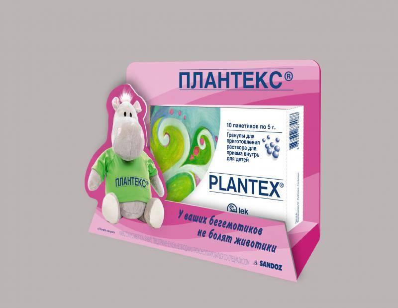 Плантекс для новорожденных: инструкция, отзывы, цена