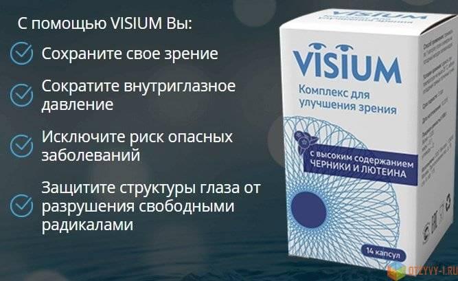 Препараты для восстановления зрения при близорукости - энциклопедия ochkov.net