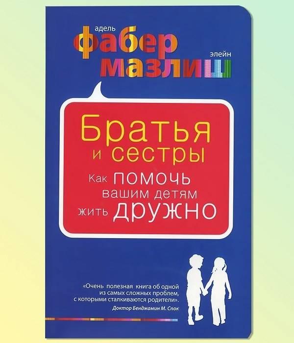 9 книг по детской психологии, которые надо прочитать родителям