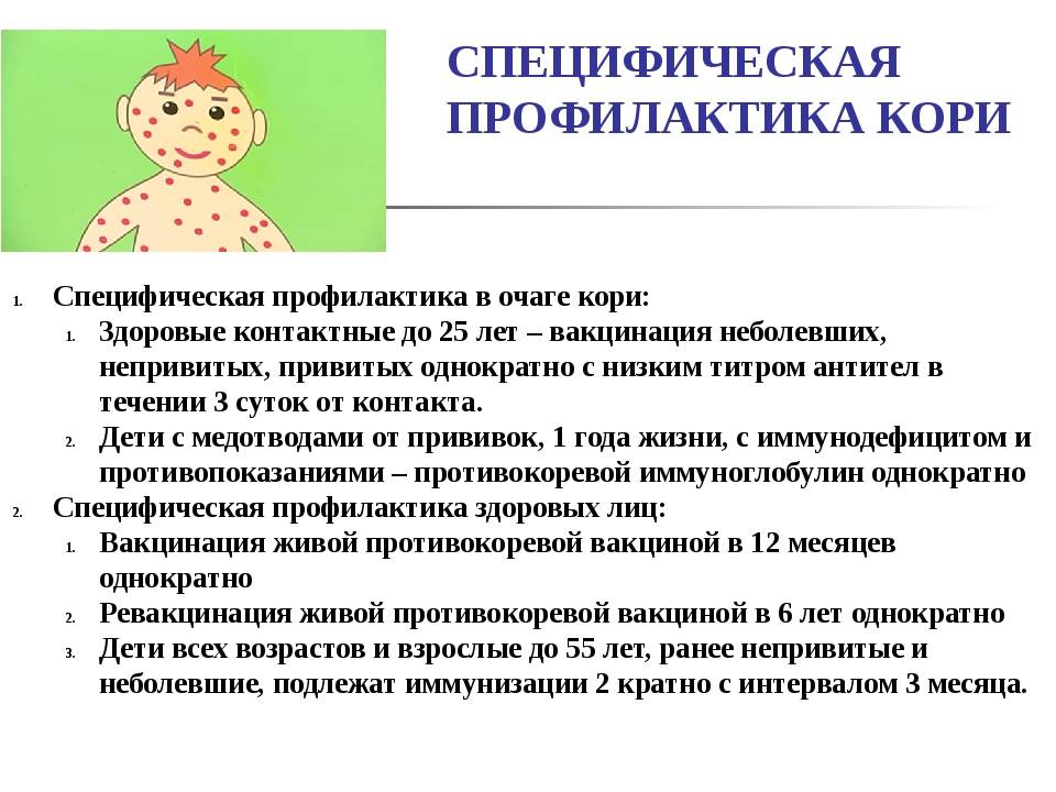 плановые прививки и коронавирус: что рекомендовал минздрав россии и советует воз