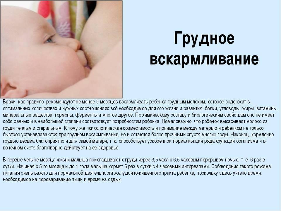 Ребенок не берет грудь: почему это происходит и что делать?