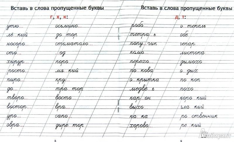 Диктанты без помарок - как научить писать школьника?   все для детей