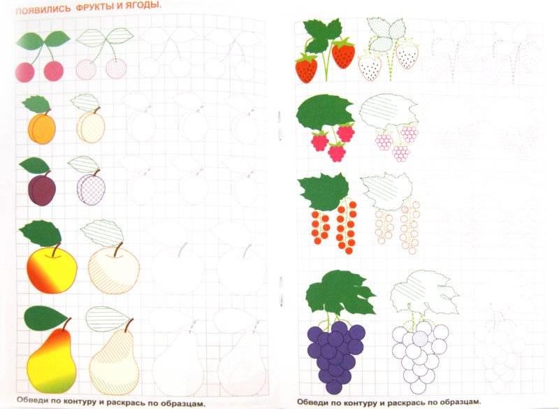 Учимся рисовать фрукты, овощи и ягоды