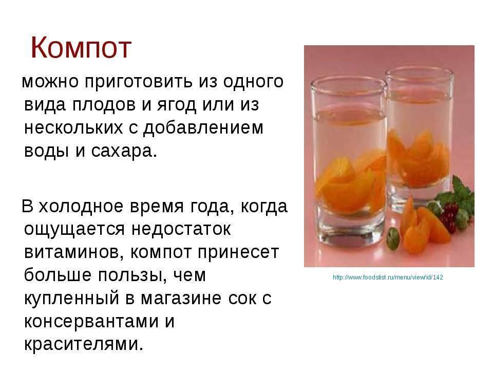 Компот из сухофруктов при грудном вскармливании: можно ли пить