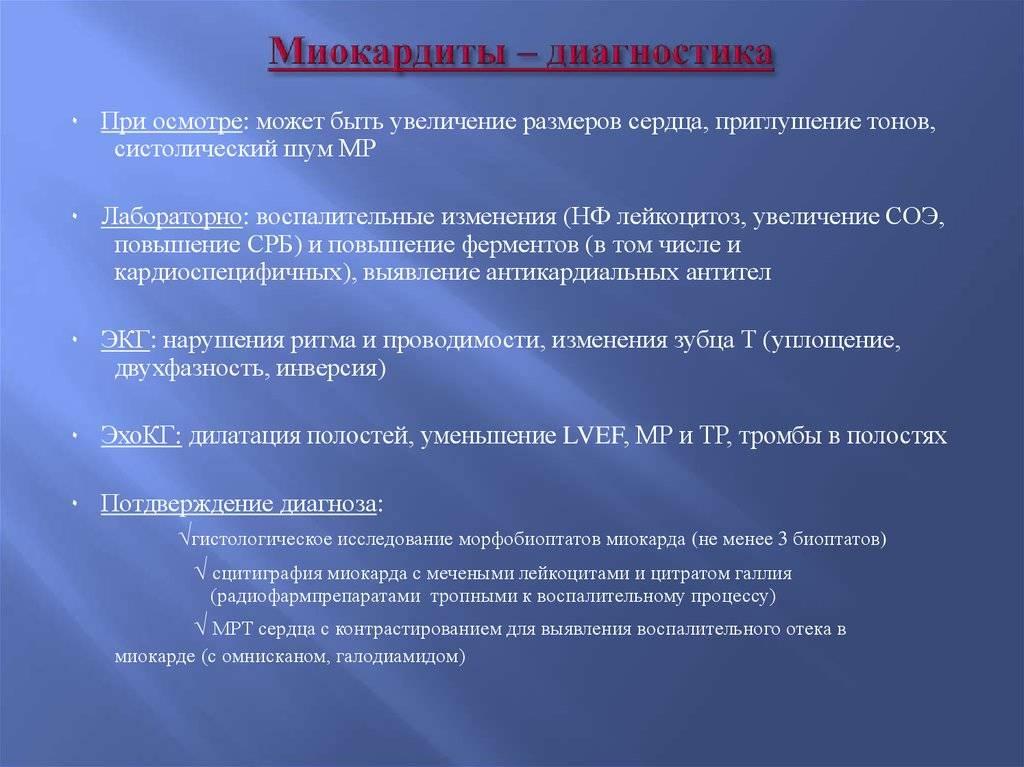 Вирусный миокардит   симптомы и лечение вирусного миокардита   компетентно о здоровье на ilive