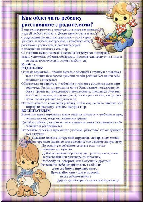 Правильный режим дня для здоровья дошкольников