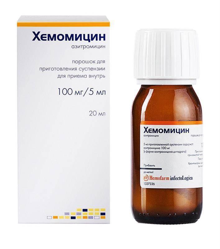 Хемомицин (hemomycin)