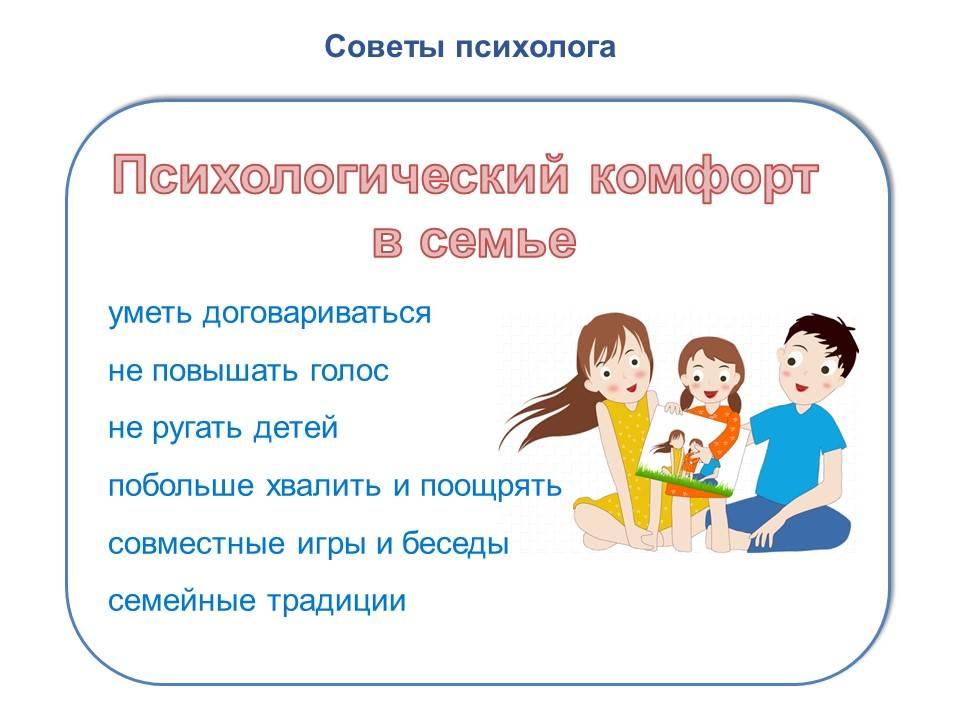 Как договориться с ребенком? 3 совета психологов, консультации