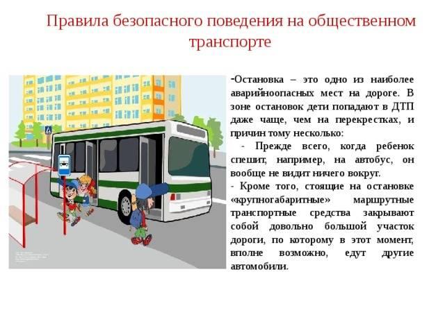 Конспект занятия по пдд во второй младшей группе «правила поведения в общественном транспорте»