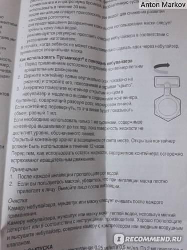 Пульмикорт. инструкция по применению. справочник лекарств, медикаментов, бад