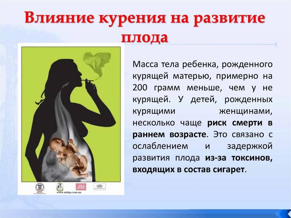 Курение во время беременности: как отражается на ребенке, влияет ли на развитие плода, его сердцебиение, другие последствия