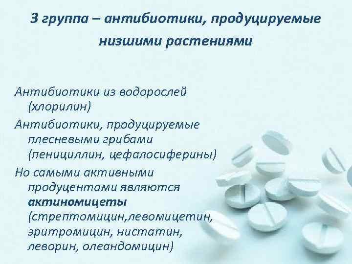 Пробиотики   как принимать пробиотики, их действие и состав   компетентно о здоровье на ilive