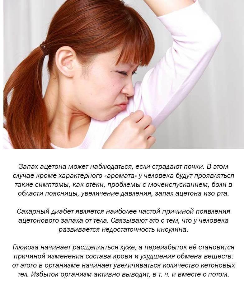Почему появился запах ацетона изо рта у ребенка?