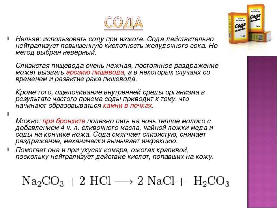 Употребление пищевой соды: в чем опасность? : lifekorea.ru