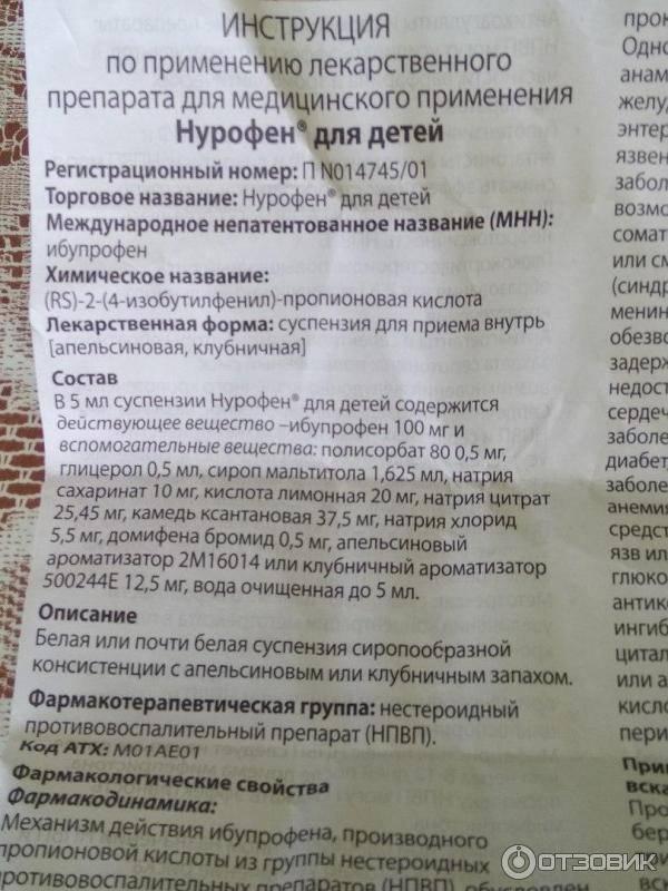 Нурофен (таблетки, 8 шт, 200 мг) - цена, купить онлайн в санкт-петербурге, описание, отзывы, заказать с доставкой в аптеку - все аптеки