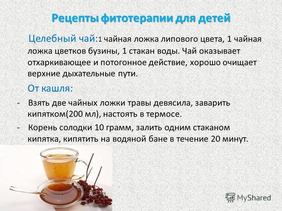В каком возрасте можно давать чай ребенку?