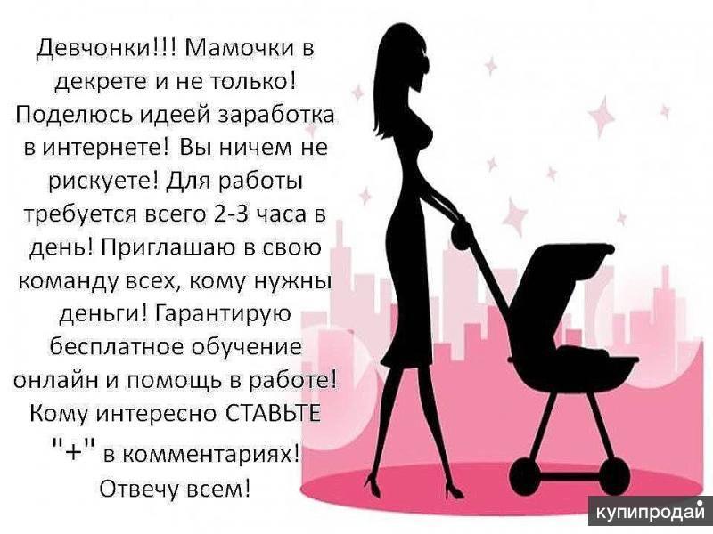 Как маме в декрете открыть бизнес: топ лучших бизнес идей для мам