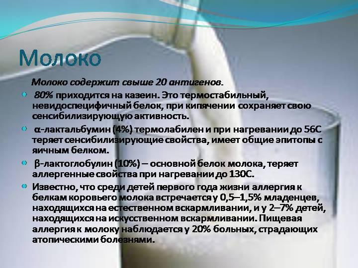 Аллергия к белкам коровьего молока